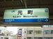 神戸の元町駅を使った人