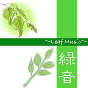 緑音〜Leaf Music〜