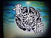 卍二代目地車☆愛好会卍