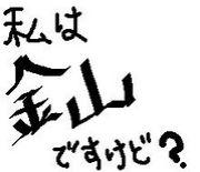 ☆☆全国の金山さん☆☆