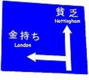 Nottingham貧乏かけそば会