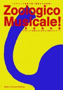 musicale【ムジカーレ】