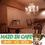 メイド イン カフェ