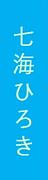 七海ひろき