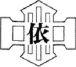 厚木市立依知中学校