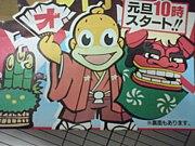 TVゲーム専門店☆オタッキー