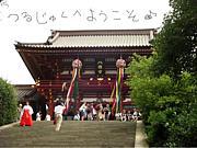 鎌倉☆鶴塾