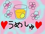 梅酒うめ〜。関東の人おいで〜。