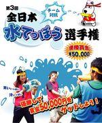全日本水てっぽう選手権