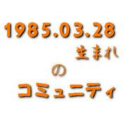 1985/03/28【誕生日】