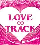 LOVE∞TRACK