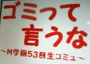 三輪田学園 53
