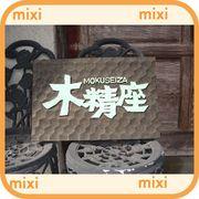 耶馬溪喫茶店【木精座】mixi店