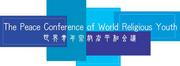 世界青年宗教者平和会議