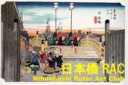 日本橋RAC