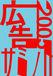 広告サミット2005 中島信也