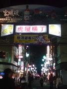 長野県松本市東北組