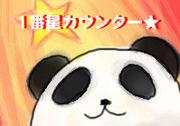 1番星カウンター★