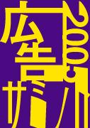 広告サミット2005 岡康道