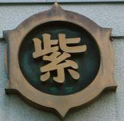 京都市立 紫明小学校