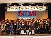 長崎大学テコンドー部