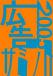 広告サミット2005 佐々木宏