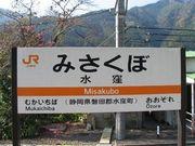 ☆水窪・みさくぼ・misakubo☆