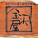 金沢屋〜石川のお取り寄せ〜