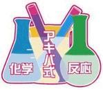 アキバ式化学反応