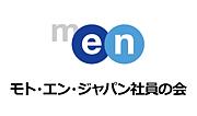 men会(元en japan社員の会)
