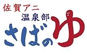 佐賀アニ温泉部(公認)