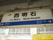 JR西明石駅を利用された方