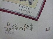 携帯小説 【最後の約束】