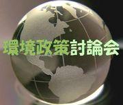 環境政策討論会