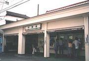 JR南武線平間駅