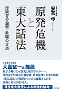 【安富歩】東大話法を笑おう!