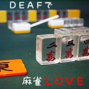 DEAFで麻雀LOVE