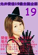 光井愛佳19歳生誕企画