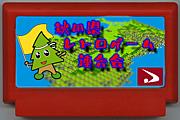 秋田県レトロゲーム連合会