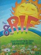2009年度立教池袋文化祭 RIF