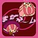 『まぜネ〜ム』アプリ サポート