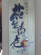 琉球酒場 花笠商店