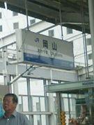 岡山白陵高校26期生☆