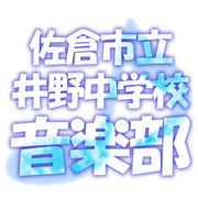 ♪佐倉市立井野中学校音楽部♪