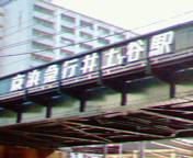 京浜急行 井土ヶ谷駅