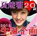 夏焼雅20歳生誕企画コミュ