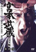 NHK水曜時代劇『宮本武蔵』