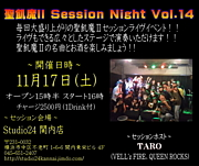 聖飢魔II SessionNight