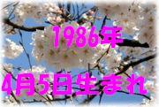 1986年4月5日生まれ
