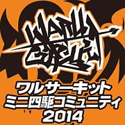 WARU CIRCUIT(ミニ四駆)